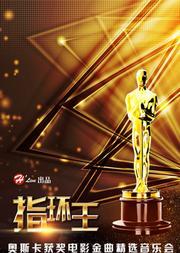 H Live出品:《指环王》奥斯卡电影金曲精选视听音乐会