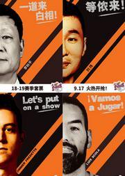 2018-2019赛季CBA上海哔哩哔哩篮球队常规赛主场比赛