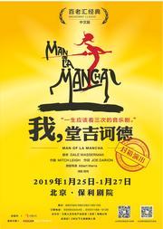 七幕人生出品 百老汇音乐剧《我,堂吉诃德》中文版收官演出