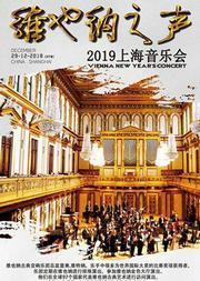 维也纳春之声---2019新年音乐会