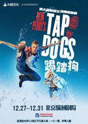 澳大利亚国宝级踢踏舞剧TAP DOGS《踢踏狗》