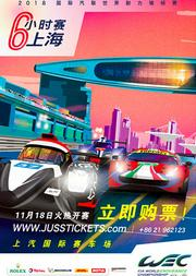 2018WEC国际汽联世界耐力锦标赛