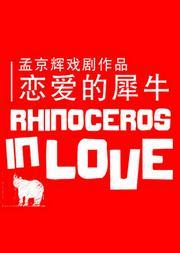著名导演作品邀请展:孟京辉导演作品《恋爱的犀牛》