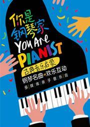 你是钢琴家-古典音乐启蒙钢琴名曲欢乐互动多媒体亲子音乐会