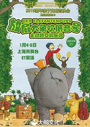 【大船文化】大船文化·德国原版绘本启蒙交响音乐会 《放屁大象吹低音号 之动物交响乐团》