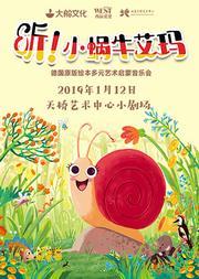 大船文化·德国原版绘本多元艺术启蒙音乐会《听!小蜗牛艾玛》