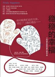小柯音乐剧爱情三部曲之《稳稳的幸福》