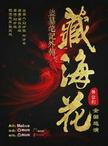舞台剧《盗墓笔记外传:藏海花》