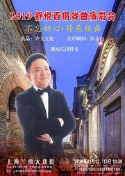 2019舒悦百搭戏曲演唱会 不忘初心·传承经典