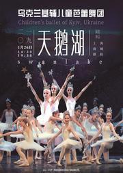 华艺星空•乌克兰基辅儿童芭蕾舞团《天鹅湖》