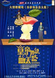 2019(东方名家名剧月) 大型滑稽戏《皇帝勿急急太监》