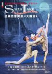 俄罗斯莫斯科芭蕾舞团•新春贺岁 经典芭蕾舞剧《天鹅湖》2019巡演