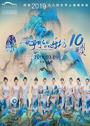 女子水晶乐坊10年盛典 庆祝2019三八妇女节上海音乐会
