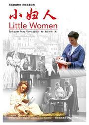 英国书屋剧院 英美女性经典系列《小妇人》