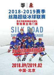 2018-2019丝路超级冰球联赛