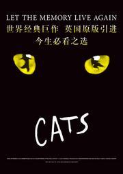 2019年世界经典原版音乐剧《猫》CATS