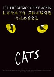 "世界原版经典音乐剧《猫》CATS 2019中国""猫""年震撼回归 (The year of CATS)"