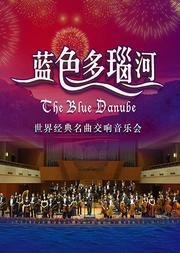 """2019""""蓝色多瑙河""""世界经典名曲交响音乐会"""