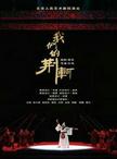 北京人艺话剧:《我们的荆轲》