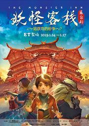 亚洲版《哈利·波特》多媒体舞台剧 《妖怪客栈1:姑获鸟的纷争》