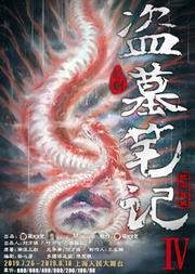 大型魔幻惊悚话剧 《盗墓笔记IV:蛇沼鬼城》