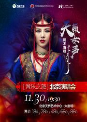天籁女声阿木古楞《音乐之旅》北京演唱会