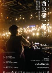 西原健一郎 出道十周年 最新专辑发行巡演