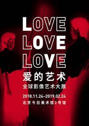 爱的艺术——全球影像艺术大展