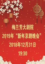 梅兰芳大剧院《新年京剧晚会》