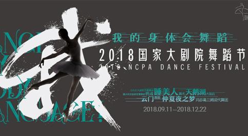 2018国家大剧院舞蹈节