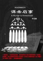 阿加莎推理名剧《谋杀启事》(A Murder is Announced)2019中文版