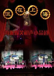 海派相声小品剧《混在上海》