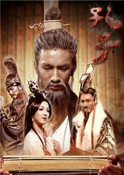 中国歌剧舞剧院大型原创民族舞剧《孔子》