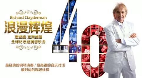 浪漫辉煌—理查德•克莱德曼2019北京新春音乐会