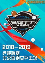 2018-2019中国女子乒超联赛北京首钢主场赛事