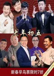 北京喜剧幽默大赛—新春相声晚会