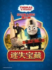 全国正版授权大型舞台剧 《托马斯&朋友之迷失宝藏》