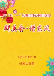 长安大戏院5月1日 京剧《群英会·借东风》