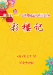 长安大戏院4月29日 京剧《彩楼记》