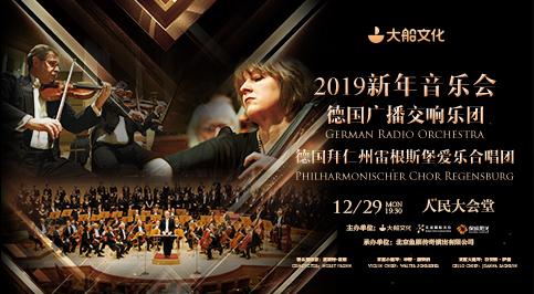 德国广播交响乐团及德国拜仁州雷根斯堡爱乐合唱团2019新年音乐会