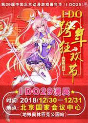 第29届中国(北京)动漫游戏嘉年华(IDO29)