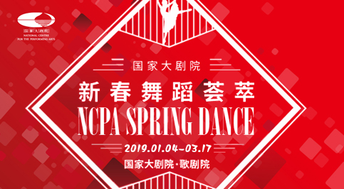 国家大剧院新春舞蹈推荐