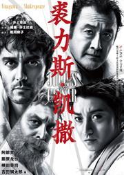 X-LIVE全力呈现:蜷川幸雄X莎士比亚系列戏剧影像《裘力斯•凯撒》