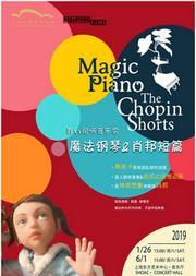 魔法钢琴&肖邦短篇