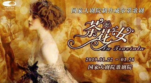 国家大剧院制作威尔第歌剧《茶花女》