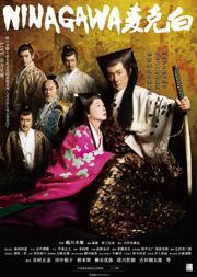 X-LIVE全力呈现:蜷川幸雄X莎士比亚系列戏剧影像《NINAGAWA麦克白》