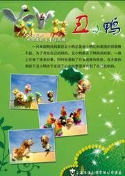国外经典童话演出季系列 — 木偶童话剧《丑小鸭》