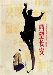 国家大剧院制作老舍话剧《西望长安》