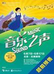 2018音乐剧《音乐之声》中文版