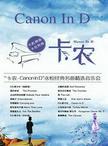 """爱乐汇·""""卡农Canon In D""""永恒经典名曲精选音乐会"""